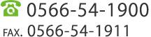 tel.0566-54-1900 fax.0566-54-1911