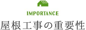 屋根工事の重要性