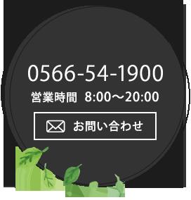 tel.0566-54-1900 営業時間  8:00~20:00 お問い合わせ